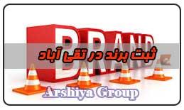 ثبت نشان تجاری در تقی آباد