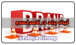 ثبت نشان تجاری در ناصر خسرو