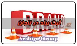 ثبت نشان تجاری در زنجان