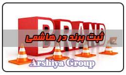 ثبت نشان تجاری در هاشمی