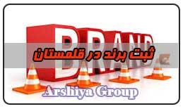 ثبت نشان تجاری در قلمستان