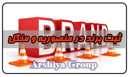 ثبت نشان تجاری در منصوریه و منگل