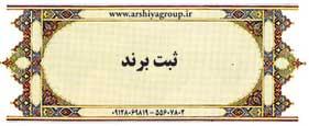 ثبت برند در شهر تهران