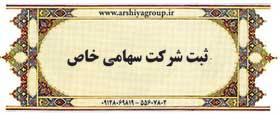 ثبت خاص در کرمان