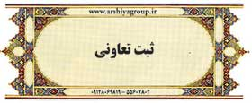 تعاونی صنایع دستی